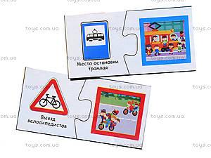 Развивающая игра «Дорожные знаки», 501, отзывы
