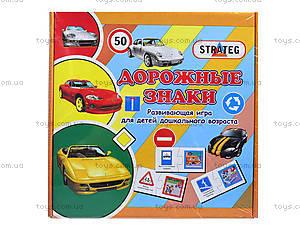 Развивающая игра «Дорожные знаки», 501, цена