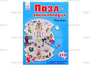 Пазлы-энциклопедия «Человек», Л388001Р7128, цена