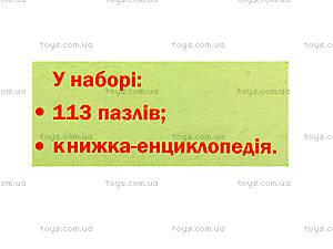 Пазлы-энциклопедия «Животные», 7135, купить