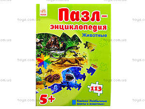 Пазлы-энциклопедия «Животные», 7135, фото