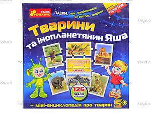 Пазлы для детей «Животные и инопланетянин Яша», 6107, отзывы