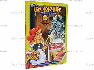 Пазлы-книга, , игрушки
