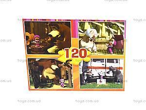 Пазлы «Маша и Медведь», 120 элементов, 120покММ, купить