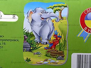 Пазлы магнитные «Слон и попугай», VT3205-12, toys.com.ua