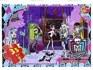 Пазлы серии Monster High, 35 элементов, MH003, отзывы
