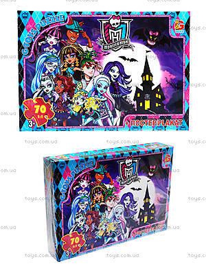 Пазл Monster High, 70 элементов, MH002
