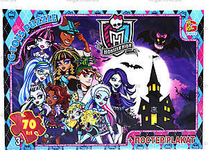 Пазл Monster High, 70 элементов, MH002, отзывы