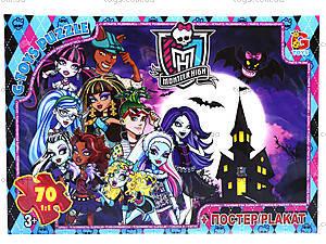Пазл Monster High, 70 элементов, MH002, отзывы