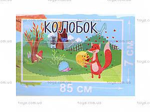 Детские пазлы «Колобок», GT004, купить