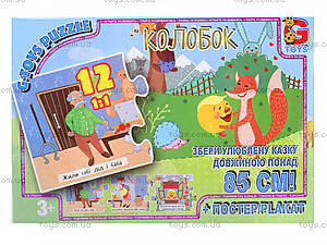 Детские пазлы «Колобок», GT004, отзывы