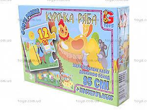 Детские пазлы «Курочка Ряба», GT001, купить
