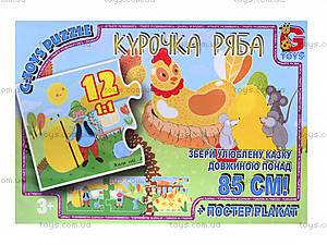 Детские пазлы «Курочка Ряба», GT001, отзывы