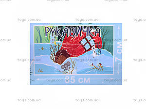 Детские пазлы «Рукавичка», GT003, фото