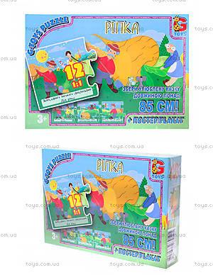 Детские пазлы сказка «Репка», GT002