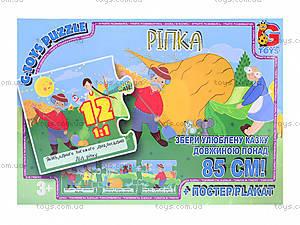 Детские пазлы сказка «Репка», GT002, отзывы