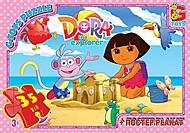 """Пазлы серии """"Дора. На пляже"""" 35 элементов, DZ01, купить"""