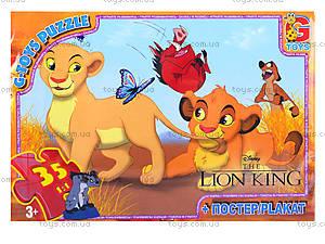 Детские пазлы «Король Лев», LK001, купить