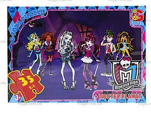 Пазлы для детей Monster High, MH007, отзывы