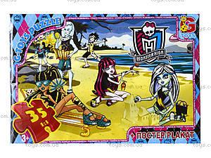 Пазл серии Monster High, 35 элементов, MH008, отзывы