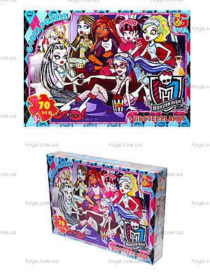 Пазлы серии Monster High, 70 элементов, MH004