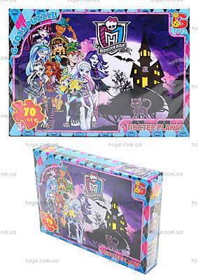 Пазлы серии «Monster High», 70 элементов, MH005