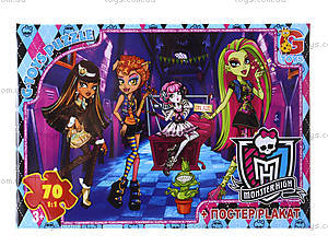 Пазл серии Monster High, 70 элементов, MH001, отзывы