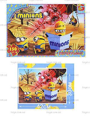 Детские пазлы серии «Миньоны», 150 элементов, MIB005