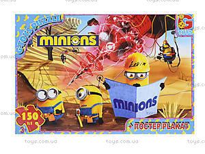 Детские пазлы серии «Миньоны», 150 элементов, MIB005, фото