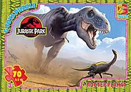 """Пазлы серии """"Парк Юрского периода. Тиранозавр""""  70 элементов, UP3029"""