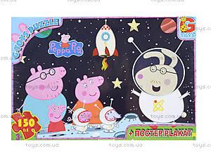 Пазлы серии «Свинка Пеппа», 150 элементов, PPB016, купить