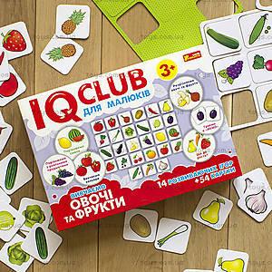 Пазлы «Вивчаємо овочі та фрукти. IQ-club для малышей», 13203004У, цена