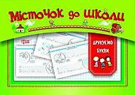 Печатаем буквы, серия «Мостик в школу», 03512, фото