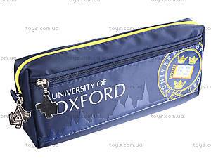 Пенал школьный Oxford, 530999, цена