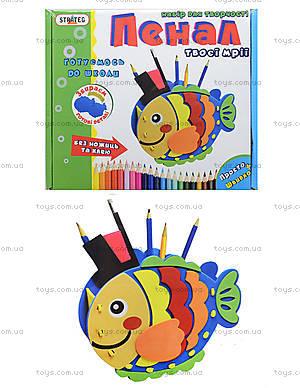 Школьный пенал своими руками «Рыбка», 9017