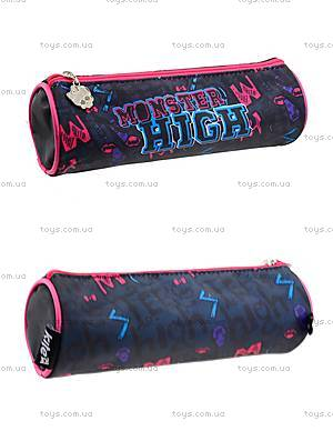 Пенал-тубус с Monster High для девочек, MH14-640-1K