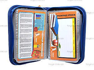 Детский пенал-книжка «Космос» с наполнением, У4023, фото