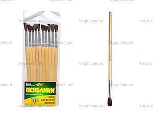 Набор кистей для рисования №5, 10 штук, 51913-TK