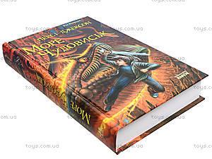 Книга «Перси Джексон и Море чудовищ», Р16236У, купить