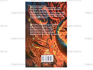 Книга «Перси Джексон и Море чудовищ», Р16236У, фото