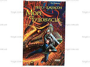 Книга «Перси Джексон и Море чудовищ», Р16236У