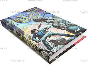 Книга «Перси Джексон и Проклятие Титана», Р140003У, купить