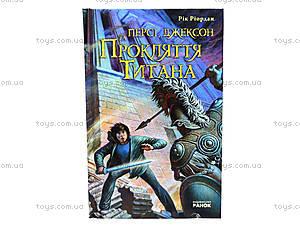 Книга «Перси Джексон и Проклятие Титана», Р140003У