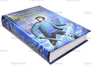 Книга «Перси Джексон и Похититель молний», Р16278У, купить