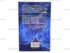 Книга «Перси Джексон и Похититель молний», Р16278У, фото