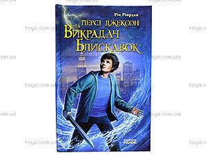 Книга «Перси Джексон и Похититель молний», Р16278У