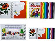 Книжка для малышей «Первые шаги: Цвета», К410004У, купить