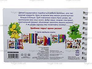 Книжка для малышей «Первые шаги: Цвета», К410004У, фото