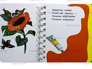 Книжка для малышей «Первые шаги: Цвета», К410004У, отзывы