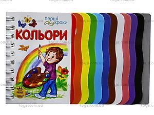 Книжка для малышей «Первые шаги: Цвета», К410004У, цена